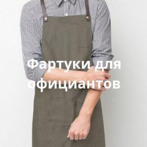 Фартуки для официантов